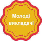 Badge Young Teacher UA